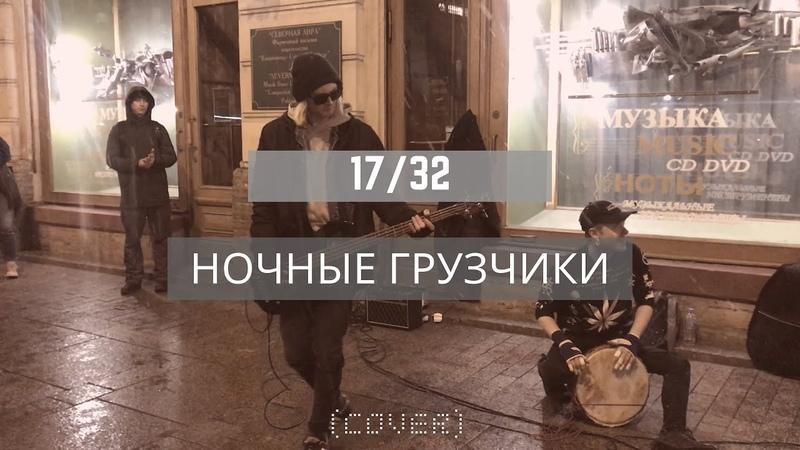 Дешёвые Драмы 17 32 ночные грузчики cover