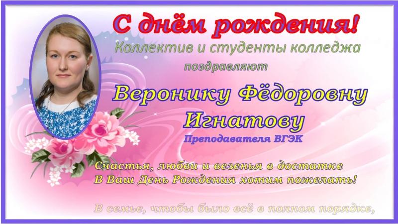 С днём рождения Вероника Фёдоровна