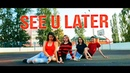 [Group ver.] BLACKPINK (블랙핑크) - 'SEE U LATER' _ Neverstasia choreography