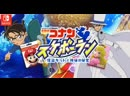 Case Closed Skateboard Run: Phantom Thief Kid and the Mysterious Treasures - Трейлер (Nintendo Switch) [JP]
