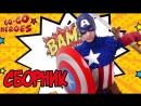 Go Go Heroes • КАПИТАН АМЕРИКА: приключения супергероя! Сборник: часть 2.
