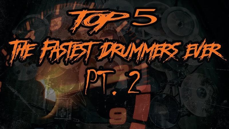 МОЙ ТОП 5 САМЫХ СКОРОСТНЫХ БАРАБАНЩИКОВ \ TOP 5 THE FASTEST DRUMMERS EVER \ PT.2