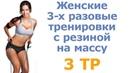 Женские 3-х разовые тренировки с резиной на массу 3 тр