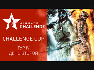 Warface Open Cup Season XIV: Challenge Cup IV. Final day
