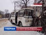 Трагедия в Вичуге. Водитель рейсового автобуса впал в кому.