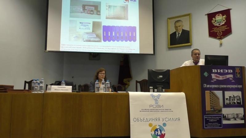 Разработка и внедрение в практику методов иммунодиагностики инфекционных болезней животных
