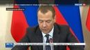 Новости на Россия 24 Медведев нельзя допускать резких скачков цен на рыбу и морепродукты