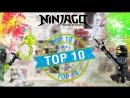 ТОП 10 моих любимых минифигурок LEGO Ninjago
