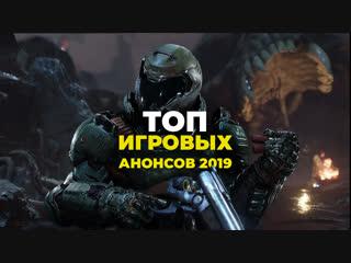 Топ игровых анонсов 2019