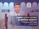 Хафиз Шокан Уалиев на Мирвом конкурсе чтецов Кур`ана / Дубай 2018