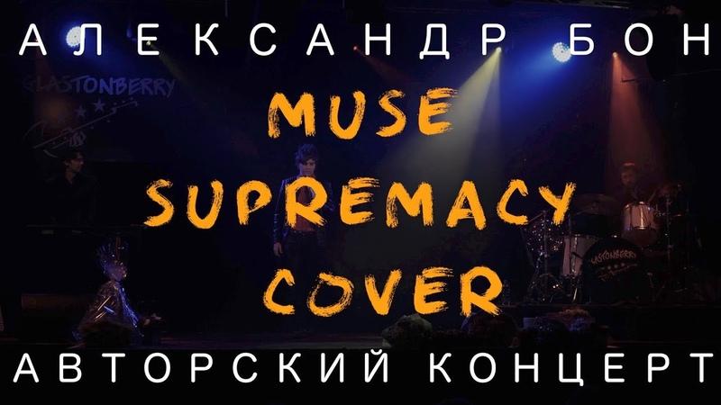 Александр Бон Supremacy Авторский концерт COVER LIVE