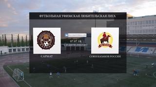 Футбол Уфа: Обзор матча | Сармат - Союз Казаков России