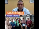 В Новгородской области врачи скорой объявили забастовку – Москва 24