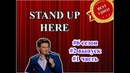 STAND UP Нурлан Сабуров, 6 сезон 2 выпуск 26 08 2018 1 часть