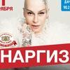 Наргиз, 1 ноября в «Максимилианс» Казань