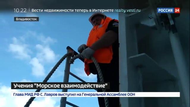 Новости на Россия 24 • Учения Морское взаимодействие перешли в активную фазу