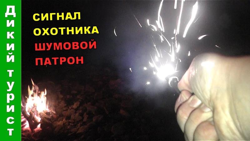 САМОДЕЛЬНЫЙ ШУМОВОЙ ПАТРОН для Сигнала охотника за 3 рубля