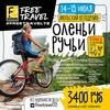 Июльский велодрайв: Оленьи Ручьи