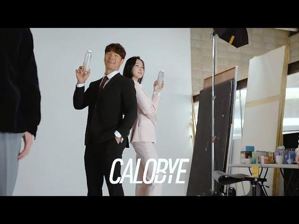 [CALOBYE] 손나은 X 새로운 모델 김종국 메이킹 영상!