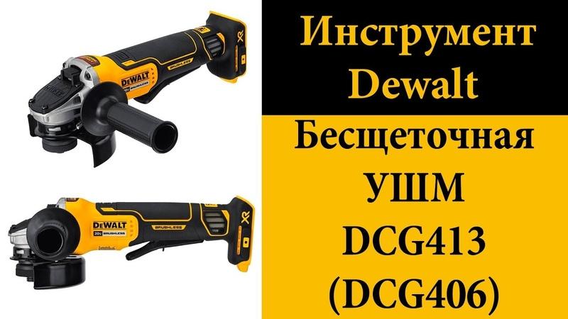 Бесщеточная УШМ DeWALT DCG413 (DCG406)