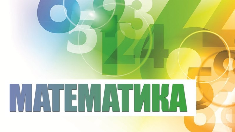 Математика Лекция 2 Элементы математической логики Математические структуры