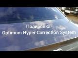 Audi A6 полировка кузова спреевой системой Optimum Hyper Correction System и защита ЛКП составом Optimum Hyper Seal.