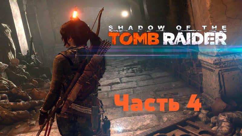 Shadow of the Tomb Raider часть 4