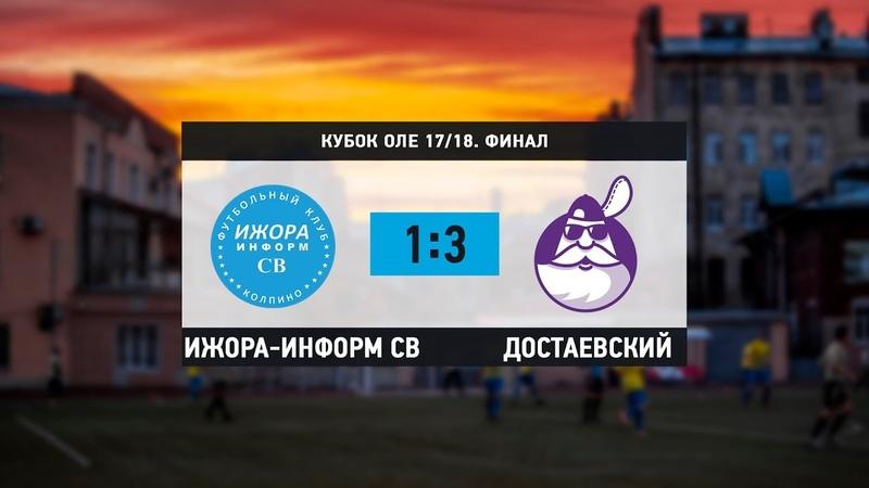 Кубок ОЛЕ 17 18 Ижора Информ СВ ДостаЕвский