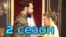 Султан Моего Сердца 2 Сезон анонс даты выхода сериал