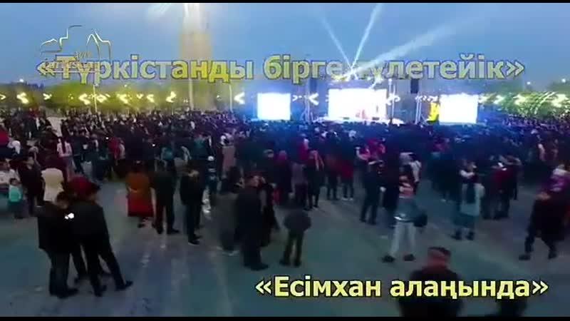 Түркістан қаласының тұрғындары! Жұбаныш Жексенұлының Әнім саған Түркістан атты жеке шығармашылық концертін тамашалауға шақырам