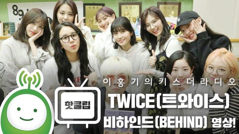 홍키라 초대석 with TWICE(트와이스) 비하인드(BEHIND) 영상! [이홍기의 키스더라디오]