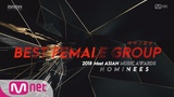 2018MAMA 2018 MAMA Best Female Group Nominees 181210 EP.22