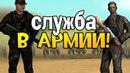 Прошел призыв в Армию GTA SAMP [6] (Arizona Role Play)