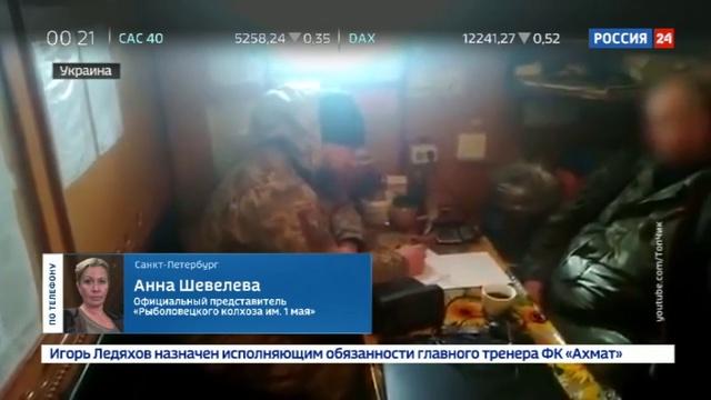 Новости на Россия 24 • Адвокат принес капитану Норда продукты и одежду