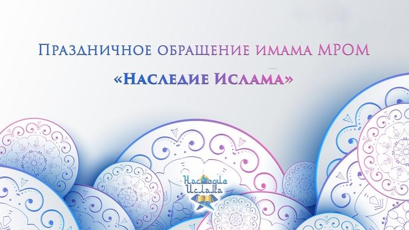 Праздничное обращение имама МРОМ «Наследие Ислама» | Курбан-байрам.