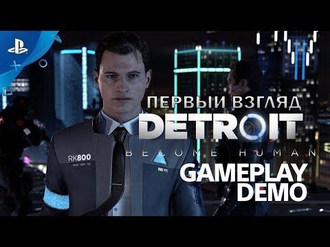 Detroit: Become Human первый взгляд [ДЕМО PS4]
