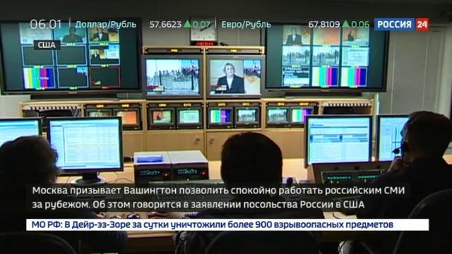 Новости на Россия 24 • Москва призывает Вашингтон дать российским СМИ спокойно работать