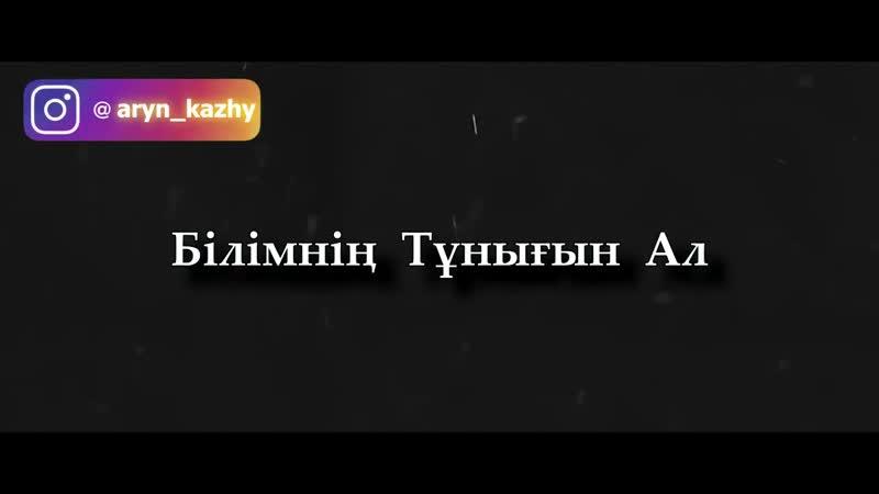 Білімнің Тұнығын Ал Ерлан Ақатаев ᴴᴰ