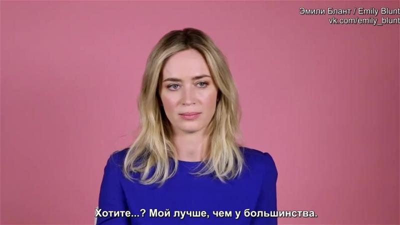 Emily Blunt spills the tea on A Quiet Place, her secret talent, and loving Ina Garten (русские субтитры)