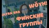 ФИНСКАЯ МУЗЫКА! ЧТО СЛУШАЮТ ФИННЫ Учить финский через песни!