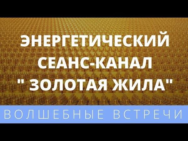 Наталья Кортикова. Энергетический сеанс-канал Золотая Жила (Сакральная космология)