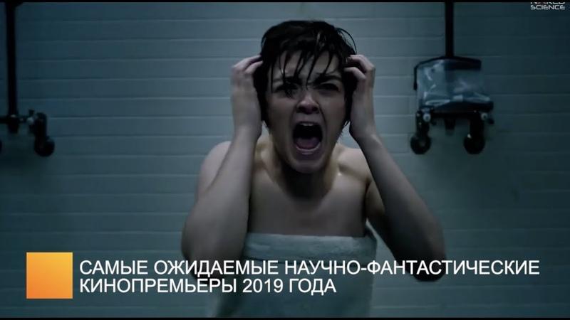 Самые ожидаемые научно-фантастические фильмы 2019 года