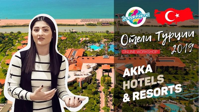 Акка хотелс Анталья AKKA Hotels Resorts Анталия