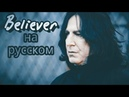 Северус Снейп -Believer на русском клип.