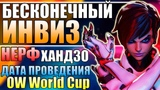 БАФ СОМБРЫ | НЕРФ ХАНДЗО скоро на ПТР ■ Начало Чемпионата Мира Овервотч 2018 ■ Овервотч Новости