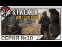 S.T.A.L.K.E.R. SGM 2.2 Lost Soul ч.10