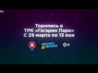 """""""Космодрайв"""" - выставка космических технологий!"""