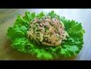 Салат По Сибирски Муж в восторге Salad On Siberian