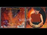 Сборник Петлюра (Юрий Барабаш) Избранное 1998