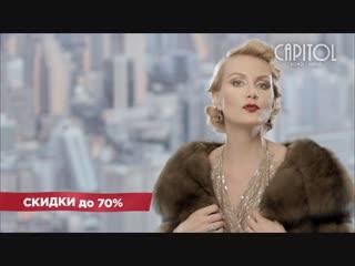 Рената Литвинова выбирает Capitol